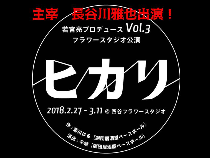 【次回出演!】若宮亮プロデュースVol.3 フラワースタジオ公演『ヒカリ』