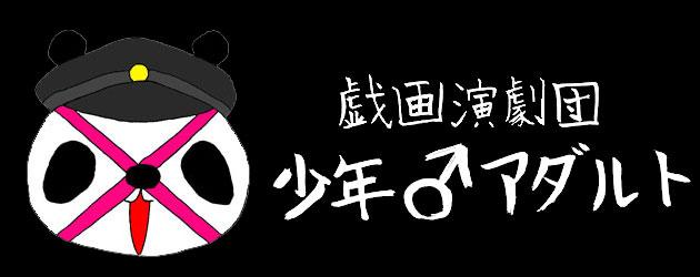 少年アダルト 旗揚げ準備公演『メモリ』特設WEB