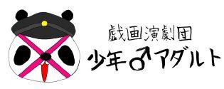 戯画演劇団少年アダルト公式WEB